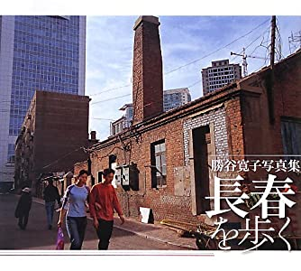 勝谷寛子写真集 長春を歩く