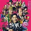 花戦さ (オリジナル・サウンドトラック)