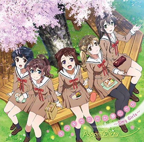 Poppin'Party【キラキラだとか夢だとか 〜Sing Girls〜】歌詞の意味を徹底解釈!の画像
