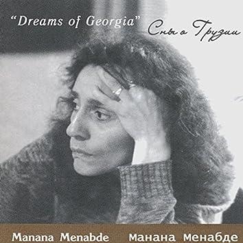 Сны о Грузии
