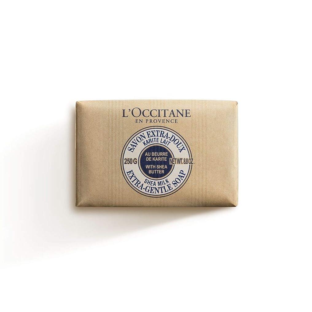 意識的マチュピチュ有彩色のロクシタン(L'OCCITANE) シアバターソープ 250g ミルク