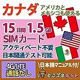 カナダ SIM カード 4G LTE 高速 定額 データ 通信 Canada トロント バンクーバー 北米 アクティベーション不要 (1.5GB/15日(データのみ、北米))