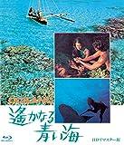 遥かなる青い海 HDリマスター版 ブルーレイ[Blu-ray/ブルーレイ]