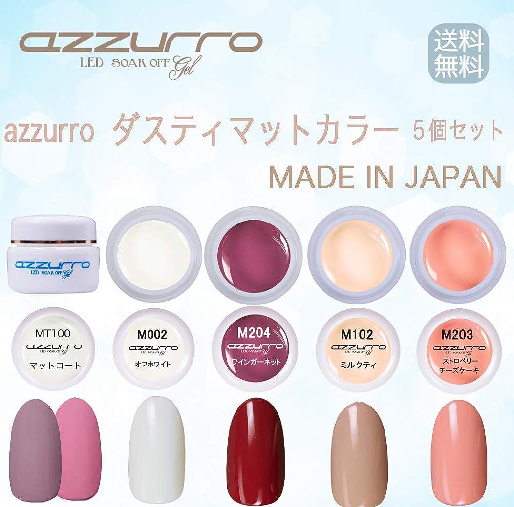カレッジ平らにする予想する【送料無料】日本製 azzurro gel ダスティマットカラージェル5個セット 春ネイルにぴったりなダスティなマットカラー