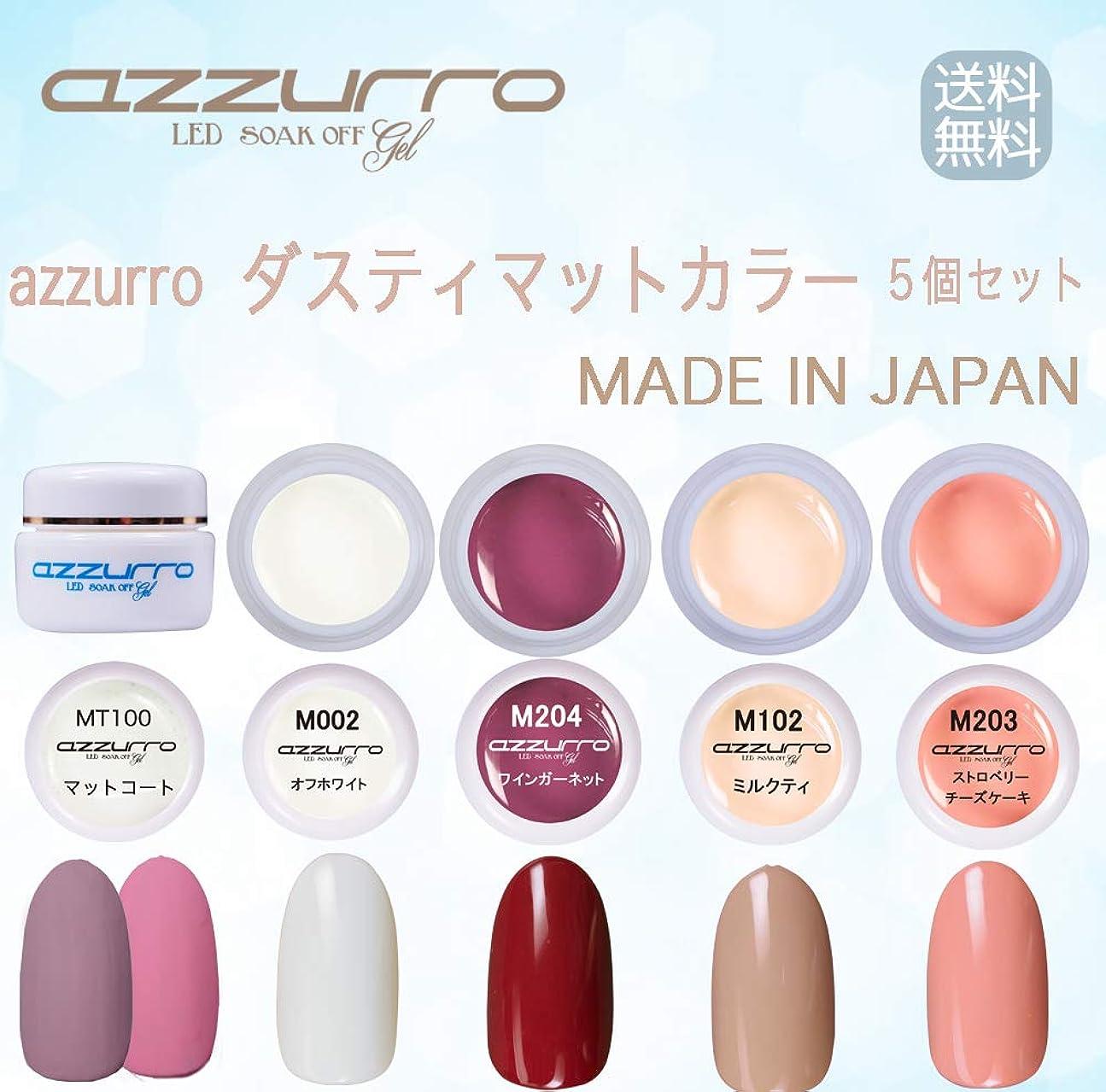 不変確認祭り【送料無料】日本製 azzurro gel ダスティマットカラージェル5個セット 春ネイルにぴったりなダスティなマットカラー