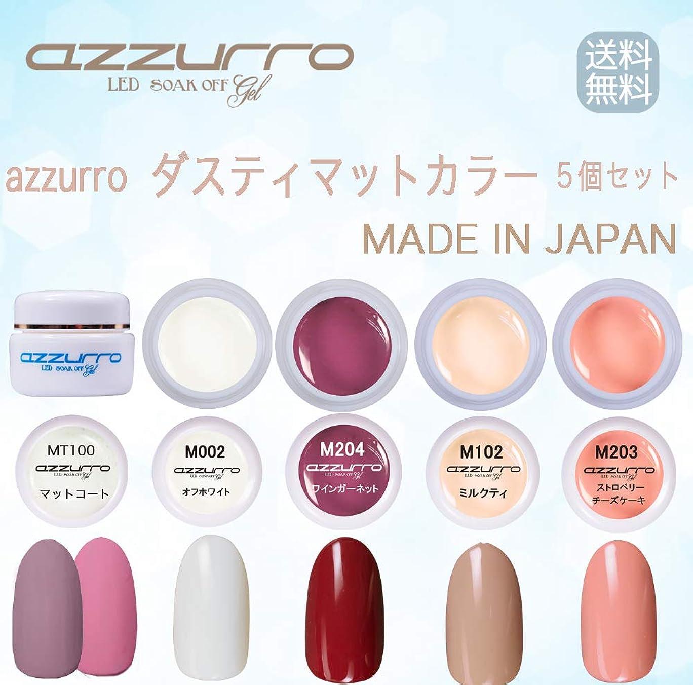 モニカトムオードリース音【送料無料】日本製 azzurro gel ダスティマットカラージェル5個セット 春ネイルにぴったりなダスティなマットカラー