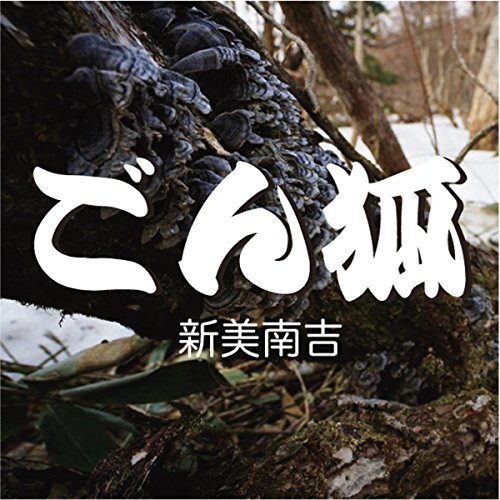 『新美南吉 童話「ごん狐」』のカバーアート