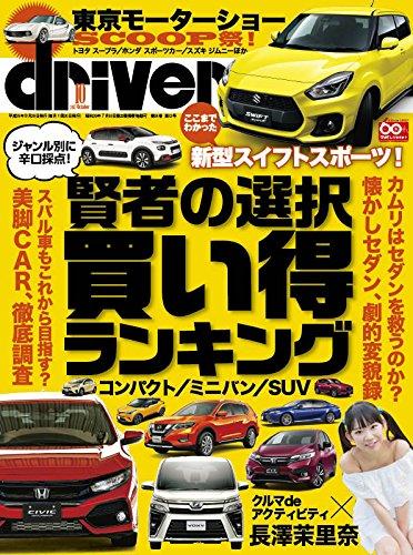 driver(ドライバー) 2017年 10月号