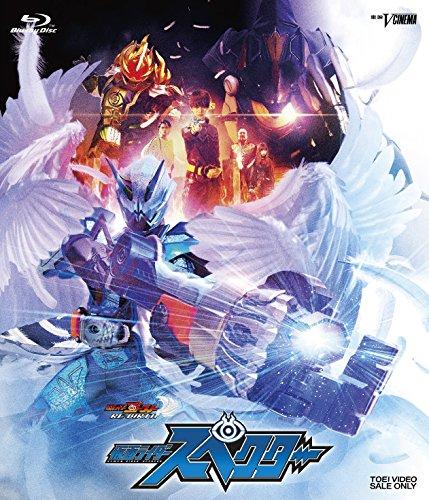 ゴーストRE:BIRTH 仮面ライダースペクター [Blu-ray]