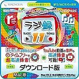 ラジ録11 Mac版