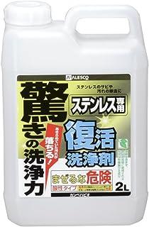 カンペハピオ 復活洗浄剤 ステン用 2L