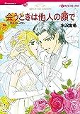 漫画家 水沢友希 セット vol.1 (ハーレクインコミックス)