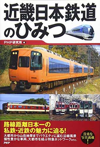 近畿日本鉄道のひみつ