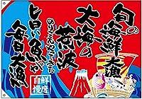 E大漁旗 68487 旬の海鮮 大漁 W1000 ポンジ
