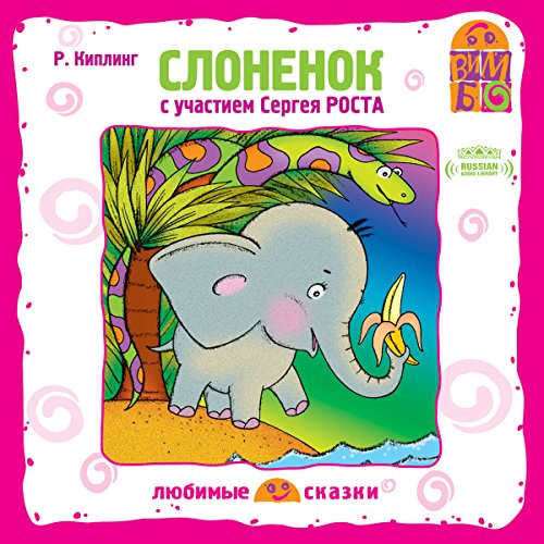 The Elephant's Child [Russian Edition] cover art