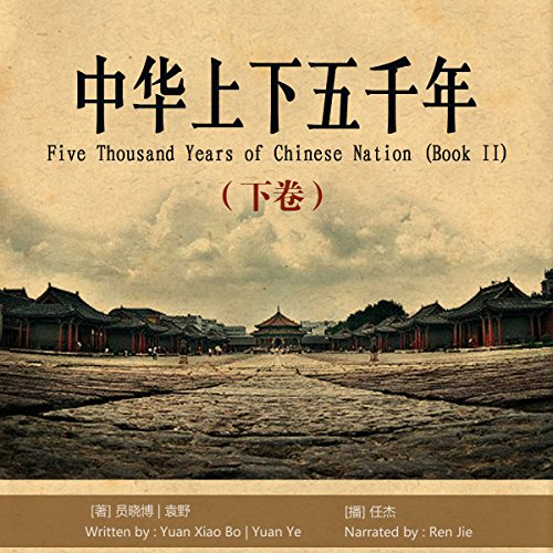 中华上下五千年 2 - 中華上下五千年 2 [Five Thousand Years of Chinese Nation 2] audiobook cover art