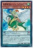遊戯王 英霊獣使い−セフィラムピリカ ノーマル CROS-JP028-N