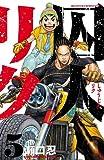 囚人リク(5) (少年チャンピオン・コミックス)