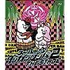 スーパーダンガンロンパ2THE STAGE (初回限定版) [Blu-ray]