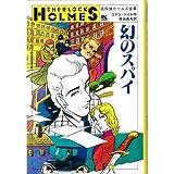 名探偵ホームズ全集〈15〉幻のスパイ