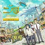 映画『二ノ国』オリジナル・サウンドトラック 音楽:久石譲
