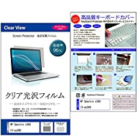 メディアカバーマーケット HP Spectre x360 13-ac000 [13.3インチ(1920x1080)]機種で使える【極薄 キーボードカバー フリーカットタイプ と クリア光沢液晶保護フィルム のセット】