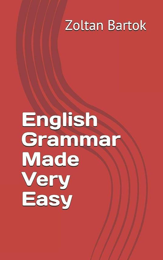 安全でないエッセンスボンドEnglish Grammar made very easy
