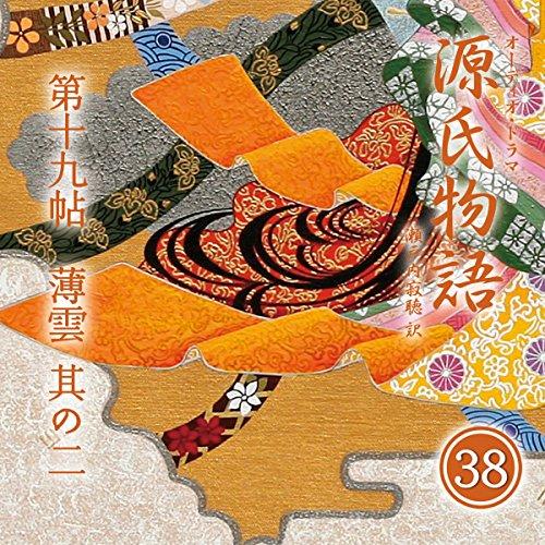 『源氏物語 瀬戸内寂聴 訳 第十九帖 薄雲 (其ノ二)』のカバーアート