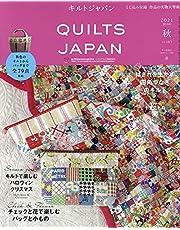 キルトジャパン2021年10月号秋 QUILTS JAPAN