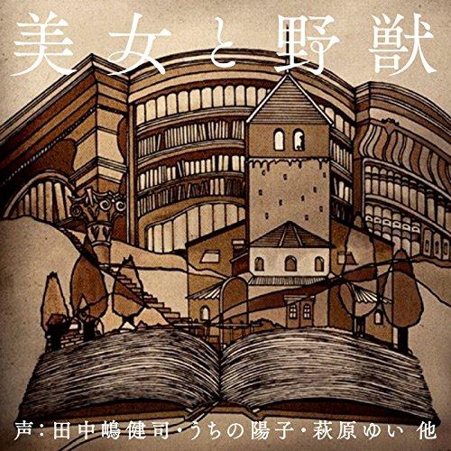 『美女と野獣 世界の童話シリーズその180』のカバーアート