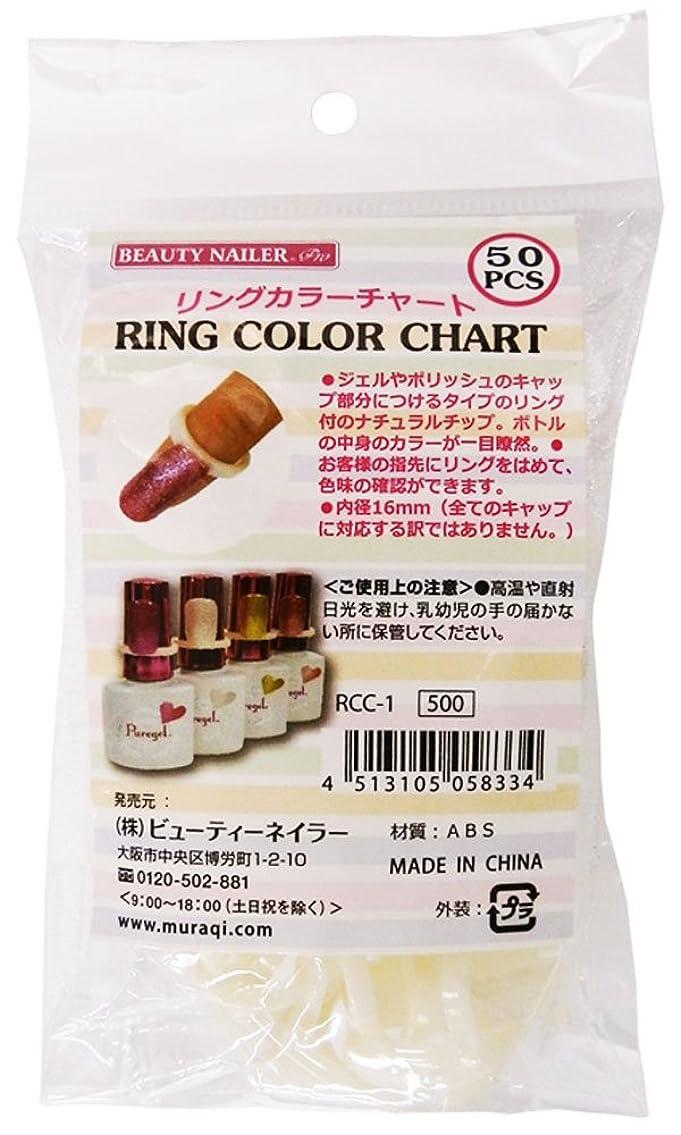 荒野マルコポーロ柔らかいビューティーネイラー ネイルアートパーツ RING COLOR CHART RCC-1