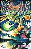 トラウマイスタ 5 (少年サンデーコミックス)