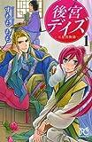 後宮デイズ~七星国物語~ 1 (プリンセスコミックス)