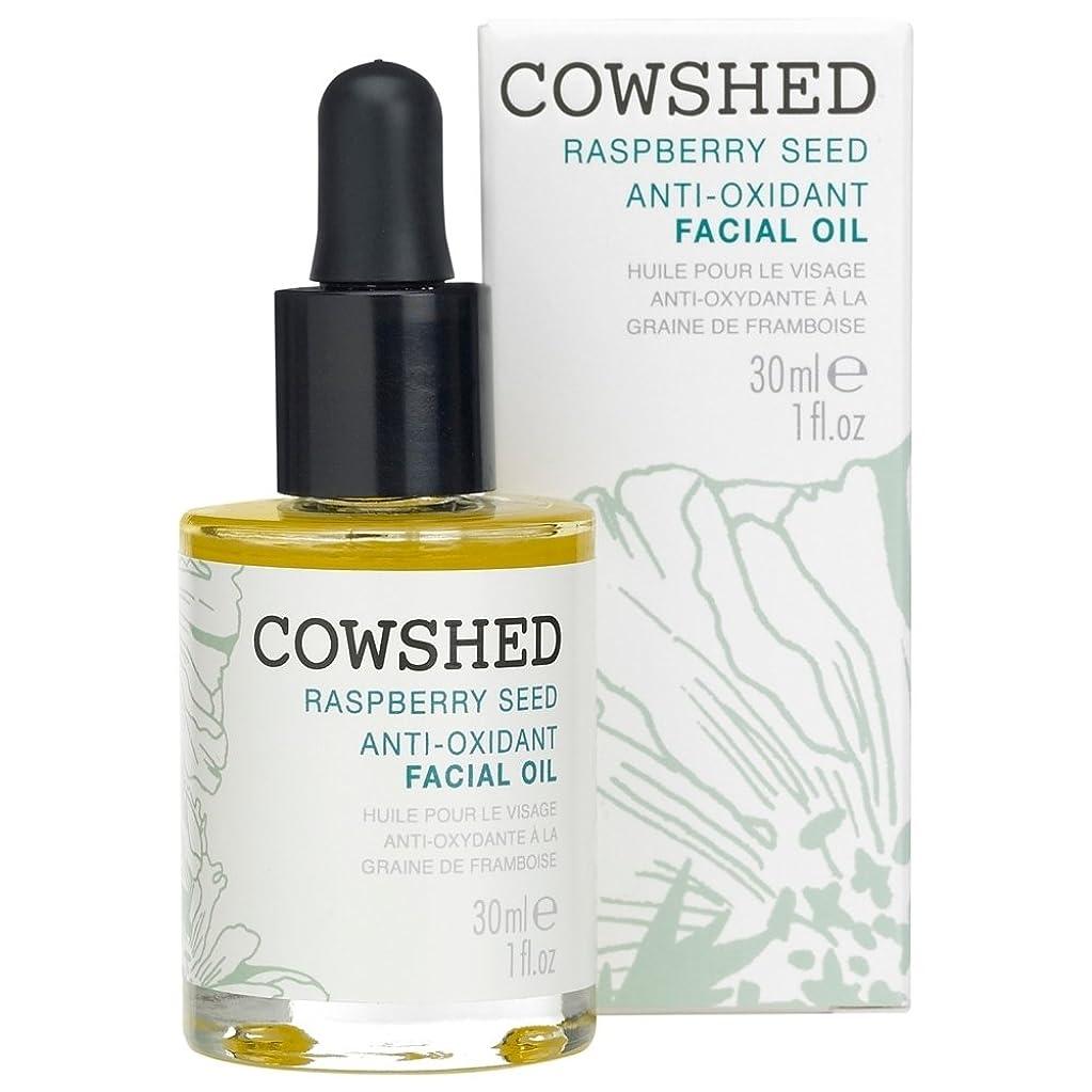 然としたなにシート牛舎ラズベリーシード抗酸化フェイシャルオイル30ミリリットル (Cowshed) (x2) - Cowshed Raspberry Seed Anti-Oxidant Facial Oil 30ml (Pack of 2) [並行輸入品]