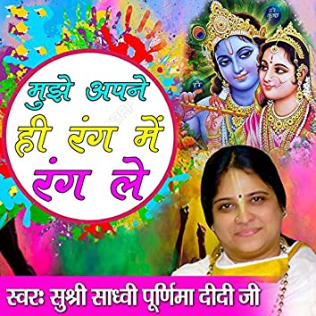 Mujhe Apne Hi Rang Mein Rang Le
