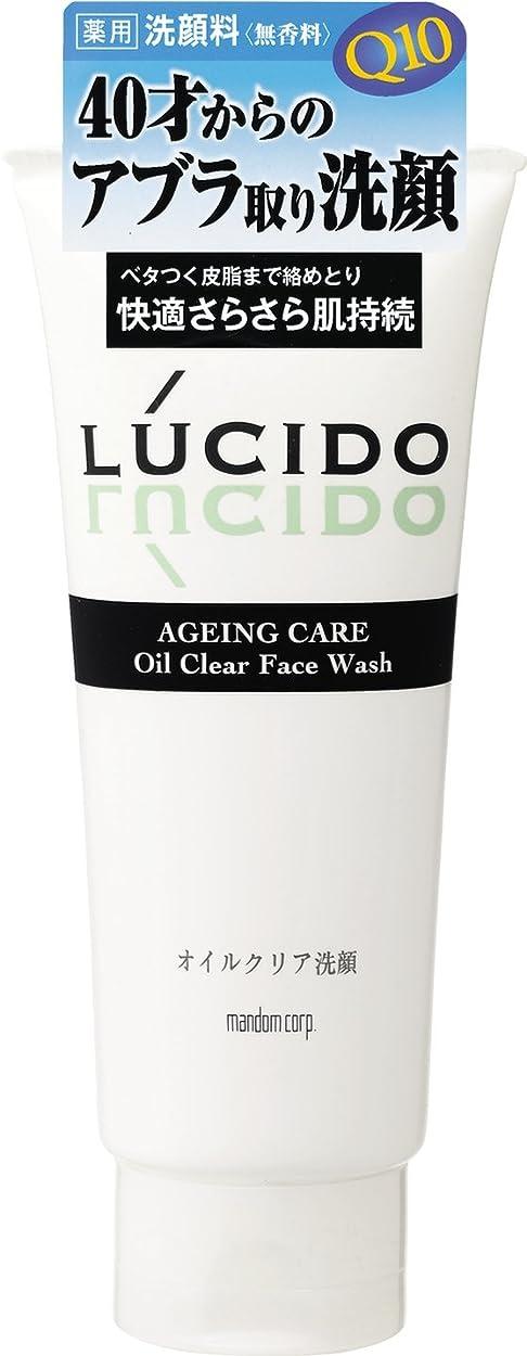 ドライブ路地ゴミ箱を空にするLUCIDO (ルシード) 薬用オイルクリア洗顔フォーム (医薬部外品) 130g