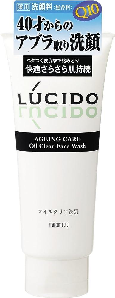 コンピューター安定した粘液LUCIDO (ルシード) 薬用オイルクリア洗顔フォーム (医薬部外品) 130g