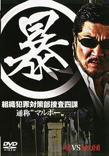 マル暴 組織犯罪対策部捜査四課 [DVD]