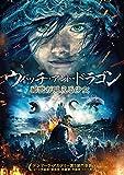 ウィッチ・アンド・ドラゴン 秘密が見える少女[DVD]