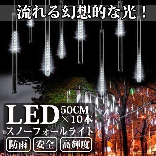 LEDスノーフォールライト 50cm 10本 540球 コード直径1.8mm 防雨型 イルミネーション クリスマス LEDスノードロップライト 流れ星 (クリアコード, ホワイト)