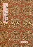 小倉山庄色紙和歌―百人一首古注 (影印校注古典叢書)