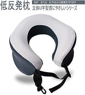 ネックピロー U型まくら 携帯枕 洗えるカバー U型 高密度 低反発 首枕 旅行用品 飛行機 トラベル 収納ポーチ付