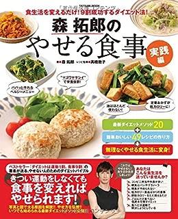 森拓郎のやせる食事 実践編 (タツミムック)