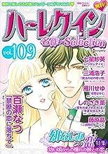 ハーレクイン 名作セレクション vol.109 ハーレクイン 名作セレクション (ハーレクインコミックス)