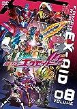 仮面ライダーエグゼイド VOL.8[DVD]