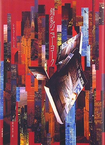 Delirious New York: A Retroactive Manifesto for Manhattan [Japanese Edition] (japan import)