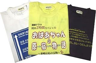 赤パンツの元祖 巣鴨のマルジ 巣鴨おもしろTシャツ3枚セットC 色おまかせ(M/L/LL)