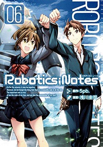ROBOTICS;NOTES 6(完) (BLADE COMICS)