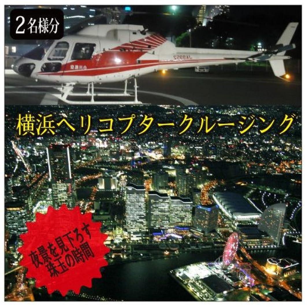 枯渇発送明らかにヘリコプター で 横浜 の 夜景 クルージング 体験 ギフト チケット 〔 贈り物 二次会 抽選会 景品 賞品 〕