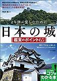 より深く楽しむために 日本の城 鑑賞のポイント65 コツがわかる本